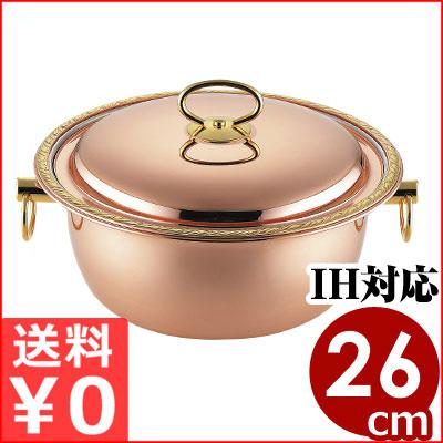 ロイヤル クラデックス しゃぶ鍋26cm 銅めっき仕上 IH対応 CQC-260CRN/多層鋼ステンレス卓上鍋 しゃぶしゃぶ鍋 宴会鍋 メーカー取寄品