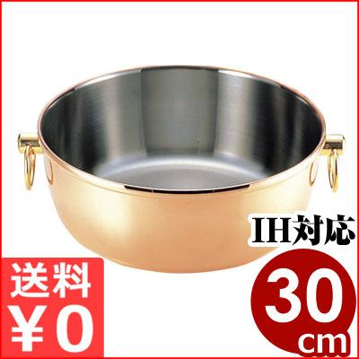 ロイヤル クラデックス しゃぶ鍋30cm 銅めっき仕上 IH対応 CQCW-300C/多層鋼ステンレス卓上鍋 しゃぶしゃぶ鍋 宴会鍋 メーカー取寄品