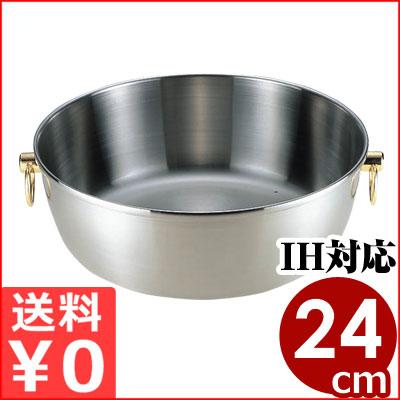 ロイヤル クラデックス しゃぶ鍋24cm IH対応 CQCW-240/多層鋼ステンレス卓上鍋 しゃぶしゃぶ鍋 宴会鍋 メーカー取寄品