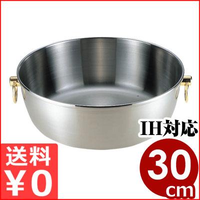 ロイヤル クラデックス しゃぶ鍋30cm IH対応 CQCW-300/多層鋼ステンレス卓上鍋 しゃぶしゃぶ鍋 宴会鍋 メーカー取寄品