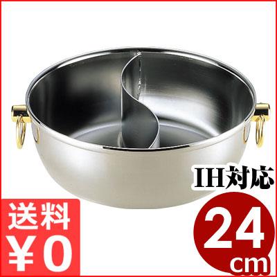 ロイヤル クラデックス しゃぶ鍋24cm 中仕切り付き IH対応 CQCW-240S/多層鋼ステンレス卓上鍋 しゃぶしゃぶ鍋 宴会鍋 メーカー取寄品