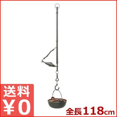 炉かぎ魚 鉄製 R-11/囲炉裏 いろり 古民家 レトロ 鍋吊るし フック