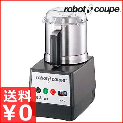 ロボ・クープ フードプロセッサー R-3D 中型タイプ3.7L/業務用フードプロセッサー メーカー取寄品