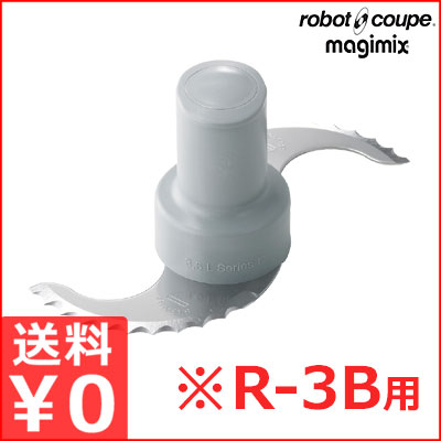 ロボクープ R-3B用波刃(オプション)/フードプロセッサー部品 メーカー取寄品