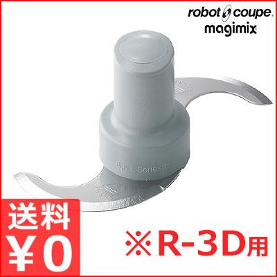ロボクープ R-3D用平刃(標準替刃)/フードプロセッサー部品 メーカー取寄品
