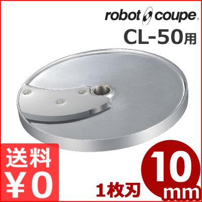 ロボ・クープ CL-50用 スライス盤 1枚刃 10mm/フードカッター用アタッチメント メーカー取寄品