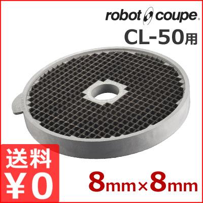 ロボ・クープ CL-50用 ダイシンググリッド盤 8×8mm/フードカッター用アタッチメント メーカー取寄品