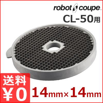 ロボ・クープ CL-50用 ダイシンググリッド盤 14×14mm/フードカッター用アタッチメント メーカー取寄品