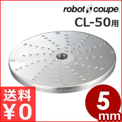 ロボ・クープ CL-50用 丸千切り盤 5mm/フードカッター用アタッチメント メーカー取寄品