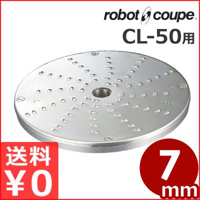ロボ・クープ CL-50用 丸千切り盤 7mm フードカッター用アタッチメント メーカー取寄品