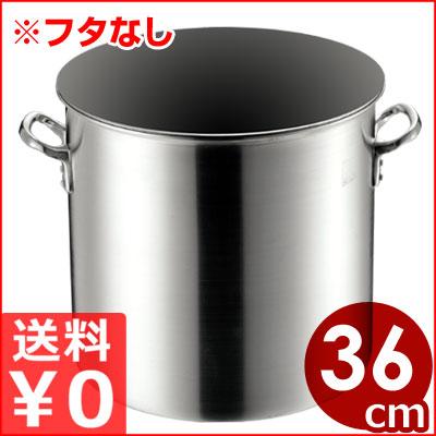 プロガスト アルミ寸胴鍋 36cm 36リットル 目盛り付き フタ無し 業務用アルミ寸胴鍋