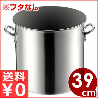 プロガスト アルミ寸胴鍋 39cm 46リットル 目盛り付き フタ無し/業務用アルミ寸胴鍋 メーカー取寄品