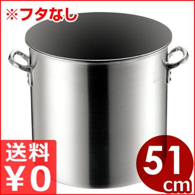 プロガスト アルミ寸胴鍋 51cm 103リットル 目盛り付き フタ無し/業務用アルミ寸胴鍋 メーカー取寄品