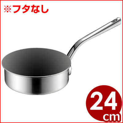 プロガスト アルミ浅型片手鍋 24cm 3.4リットル フタ無し 業務用アルミ片手鍋 メーカー取寄品
