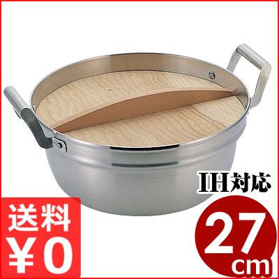 ロイヤル 和鍋(XHD)27cm 5リットル/18-10ステンレス鍋 メーカー取寄品