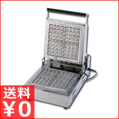 ワッフルベーカー 角型 シングルタイプ SB-10/業務用電気式ワッフルメーカー 浅型 1連 100V対応 メーカー取寄品