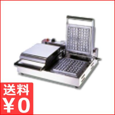 ワッフルベーカー 角型 ダブルタイプ SB-20/業務用電気式ワッフルメーカー 浅型 2連 100V対応 メーカー取寄品