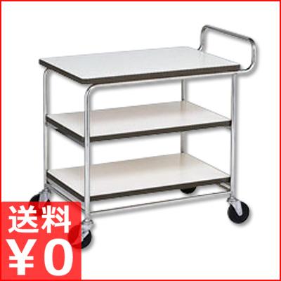 弁慶 サービスワゴン 3段タイプ E-3 83×150×H81cm/業務用ワゴンカート メーカー取寄品