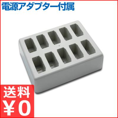 ワンタッチコール用充電スタンド(10台用) WCH/店内呼び出しシステム メーカー取寄品