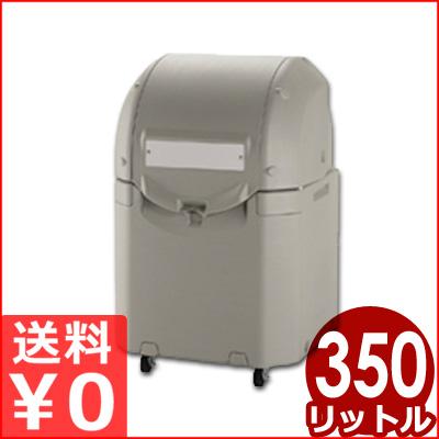 リッチェル ワイドペール 350L ST350 キャスター付き 大容量ごみ箱 ゴミステーション メーカー取寄品