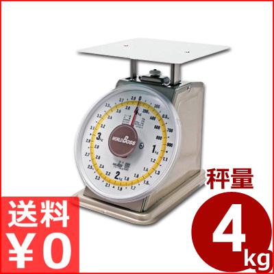 ワールドボス 見やすい 並型上皿自動秤(はかり) 秤量4kg MYM-4 業務用 取引証明可 メーカー取寄品