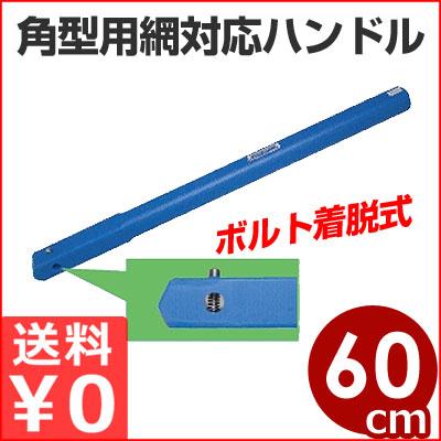 揚げ物網用 ブルー角柄(ボルト式)60cm KP60H 揚網用 プラスチック製持ち手 メーカー取寄品