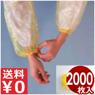 使い捨てアームカバー 黄 2000枚入り 腕カバー 《メーカー取寄》/工場作業用 使い捨て衣類 不織布製