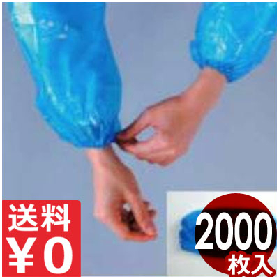 使い捨てアームカバー 青 2000枚入り 腕カバー 《メーカー取寄》/工場作業用 使い捨て衣類 不織布製