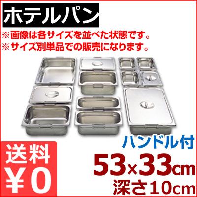 リーバー ステンレスガストロノームパン 1/1 (525×325mm) ×H100mm 11100F ハンドル付き/ホテルパン 18-8ステンレス製 メーカー取寄品