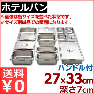 リーバー ステンレスガストロノームパン 1 2 (265×325mm) ×H65mm 12065F ハンドル付き ホテルパン 18-8ステンレス製 メーカー取寄品