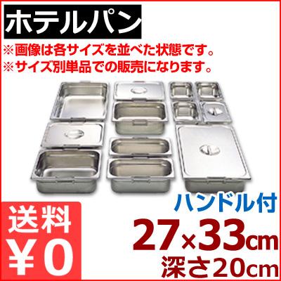 リーバー ステンレスガストロノームパン 1/2 (265×325mm) ×H200mm 12200F ハンドル付き/ホテルパン 18-8ステンレス製 メーカー取寄品