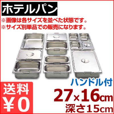リーバー ステンレスガストロノームパン 1/4 (265×162mm) ×H150mm 14150F ハンドル付き/ホテルパン 18-8ステンレス製 メーカー取寄品