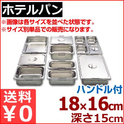 リーバー ステンレスガストロノームパン 1 6 (176×162mm) ×H150mm 16150F ハンドル付き ホテルパン 18-8ステンレス製 メーカー取寄品