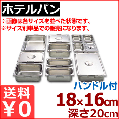 リーバー ステンレスガストロノームパン 1 6 (176×162mm) ×H200mm 16200F ハンドル付き ホテルパン 18-8ステンレス製 メーカー取寄品