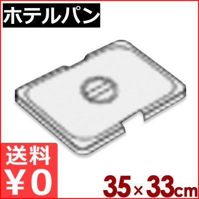 リーバー ガストロノームパン用フタ 2 3 (350×325mm) 用 231A ホテルパン用フタ 18-8ステンレス製 メーカー取寄品