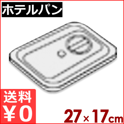 リーバー ガストロノームパン用フタ 漏れ防止タイプ 1/4 (265×162mm) 用 145 ハンドル付きタイプ非適合/ホテルパン用フタ 18-8ステンレス製 メーカー取寄品
