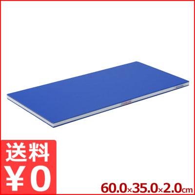 軽いまな板 ポリエチレンブルーかるがる 60cm×35cm×厚2cm SDB20-6035 《メーカー取寄》/カッティングボード 軽量