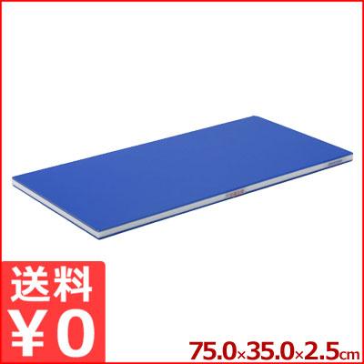 軽いまな板 ポリエチレン抗菌ブルーかるがる 75cm×35cm×厚2.5cm SDKB25-7535 《メーカー取寄》/カッティングボード 軽量 清潔 衛生