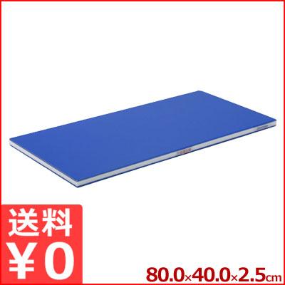 軽いまな板 ポリエチレン抗菌ブルーかるがる 80cm×40cm×厚2.5cm SDKB25-8040 《メーカー取寄》/カッティングボード 軽量 清潔 衛生