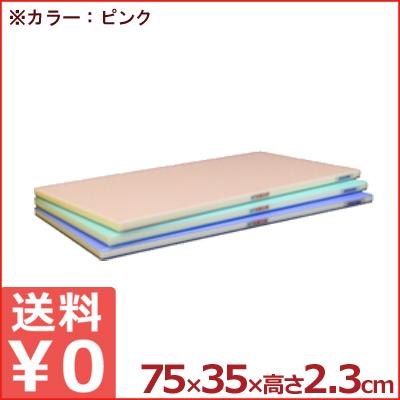 抗菌 かるがるまな板 全面カラー 業務用 75×35cm ピンク SLK23-7535WP 《メーカー取寄》/カッティングボード ポリエチレン 色分け 耐熱 清潔 衛生 大きい