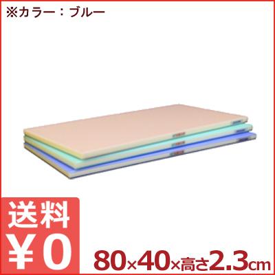 抗菌 かるがるまな板 全面カラー 業務用 80×40cm ブルー SLK23-8040WB 《メーカー取寄》/カッティングボード ポリエチレン 色分け 耐熱 清潔 衛生 大きい