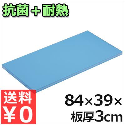 抗菌スーパー耐熱 青まな板 84×39×厚さ3cm B30MW 《メーカー取寄》/業務用まな板 俎板 カッティングボード