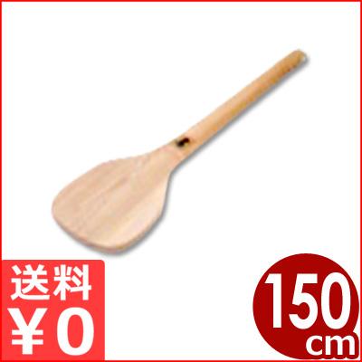 手づくり杓子 天然木しゃもじ 50号 150cm/業務用大型しゃもじ メーカー取寄品