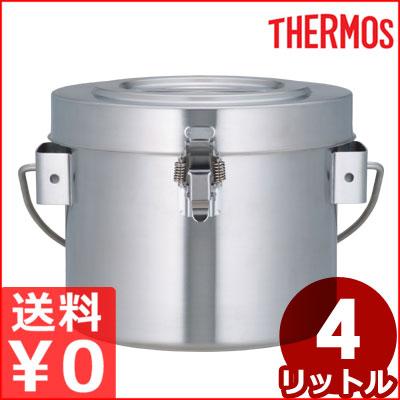 サーモス シャトルドラム 4L GBC-04P 液漏れ・熱漏れ防止パッキン付/ステンレス製保温食缶 断熱構造 メーカー取寄品