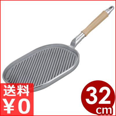 アルミ鋳物木柄ステーキパン 大 32×27cm 底面溝つき/ステーキプレート ハンバーグプレート メーカー取寄品