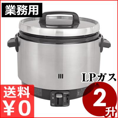 パロマ 涼厨炊飯器 LP用 2升炊き 40杯分 PR360SS