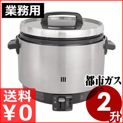 パロマ 涼厨炊飯器 都市ガス用 2升炊き 40杯分 PR360SS