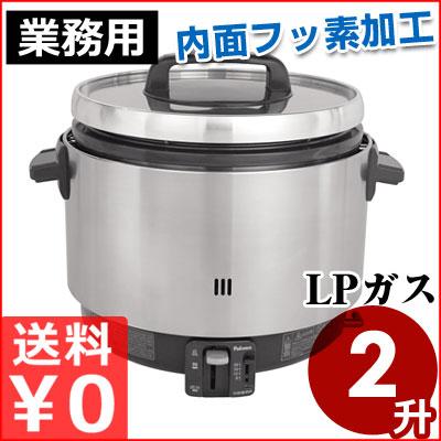 パロマ 涼厨炊飯器 フッ素加工 LP用 2升炊き 40杯分 PR360SSF