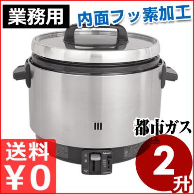 パロマ 涼厨炊飯器 フッ素加工 都市ガス用 2升炊き 40杯分 PR360SSF