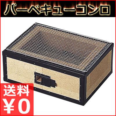 炭火バーベキューコンロ 4~8人用 木炭用 BQ12 セラミック製BBQコンロ
